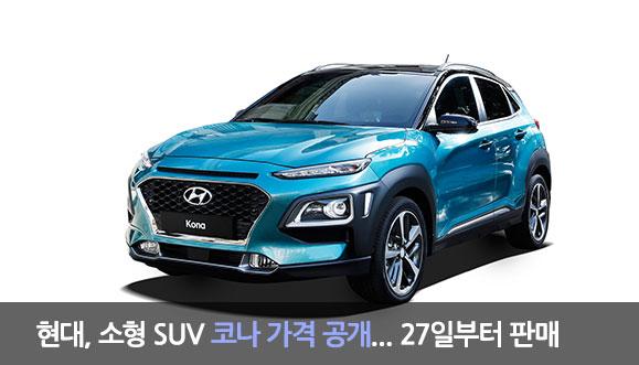 [현대] 소형 SUV 코나 가격 공개... 27일부터 판매