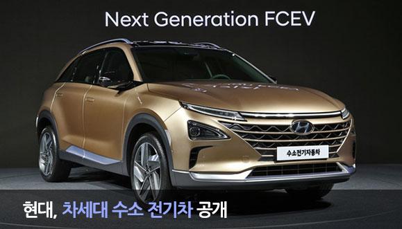 [현대] 차세대 수소 전기차 공개