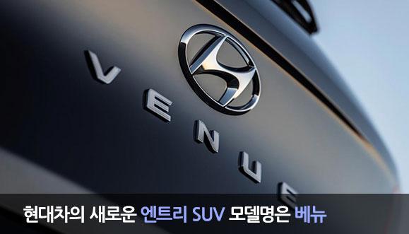[현대] 새로운 엔트리 SUV 모델명은