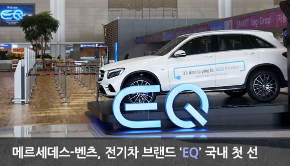 [메르세데스-벤츠] 전기차 브랜드 'EQ' 국내 첫 선