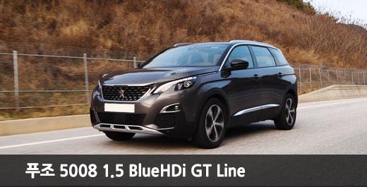 푸조 5008 1.5 BlueHDi GT 라인