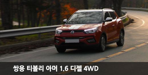 쌍용 티볼리 아머 1.6 디젤 4WD