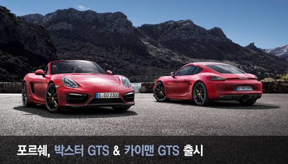 ������, �ڽ��� GTS & ī�̸� GTS ���