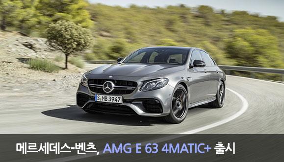 메르세데스-벤츠, AMG E 63 4MATIC+ 출시