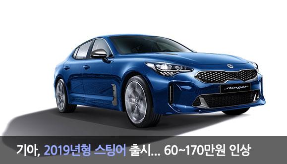 기아, 2019년형 스팅어 출시... 60~170만원 인상