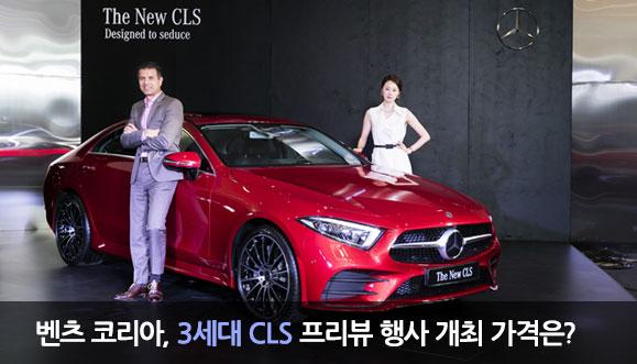 메르세데스-벤츠, 3세대 CLS 공개...가격은?