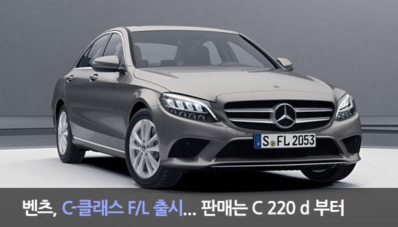 메르세데스-벤츠, C-클래스 F/L 출시... 판매는 C 220 d 부터