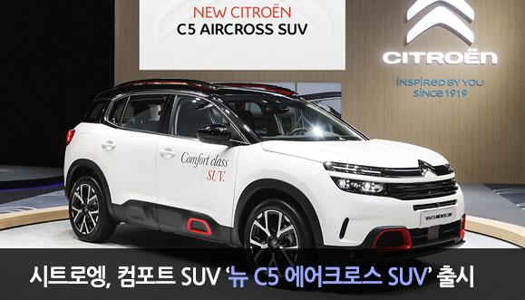 시트로엥, '뉴 C5 에어크로스 SUV' 출시