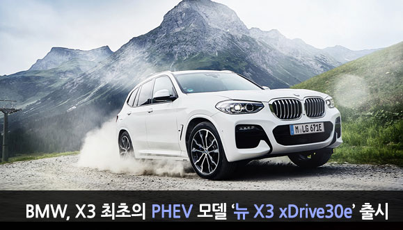 BMW, X3 최초의 PHEV 모델 '뉴 X3 xDrive30e' 출시