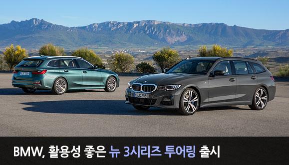 BMW, 뉴 3시리즈 투어링 출시