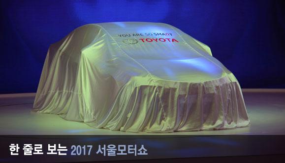 한 줄로 보는 2017 서울모터쇼