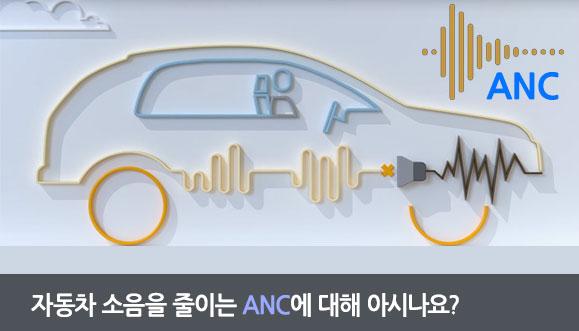 자동차 소음을 줄이는 ANC에 대해 아시나요?