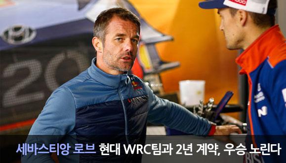 세바스티앙 로브 현대 WRC팀과 2년 계약, 우승 노린다