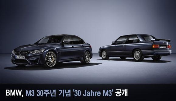 M3 ź�� 30�� ���, BMW 30 Jahre M3