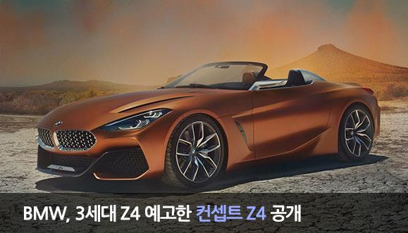 3세대 Z4의 미리보기, BMW 컨셉트 Z4