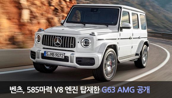 벤츠, 585마력 V8 엔진 탑재한 AMG G63 공개