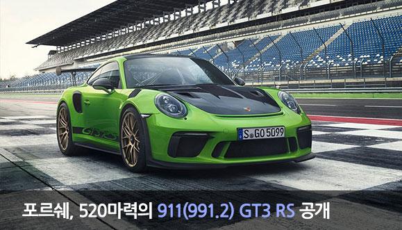 9,000rpm과 520마력, 포르쉐 911(991.2) GT3 RS