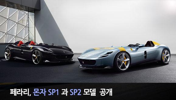 페라리 몬자 SP1 과 SP2 모델 최초 공개