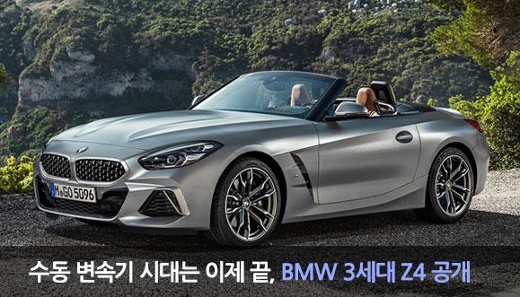 수동 변속기 시대는 이제 끝, BMW 3세대 Z4 공개
