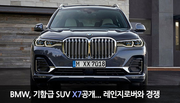 BMW, 기함급 SUV X7 공개... 레인지로버와 경쟁