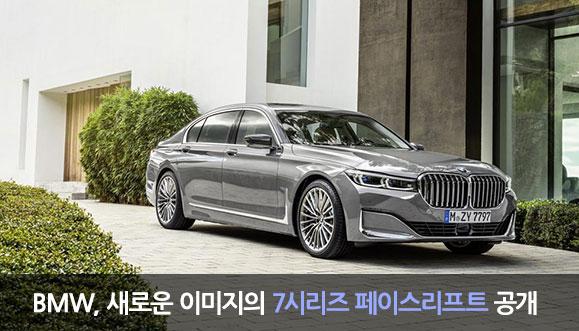 새로운 이미지의 기함 세단, BMW 7시리즈 페이스리프트