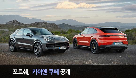 포르쉐, 신형 카이엔 쿠페 세계 최초 공개