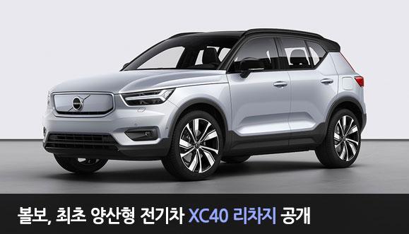 볼보, 최초 양산형 전기차 XC40 리차지 공개