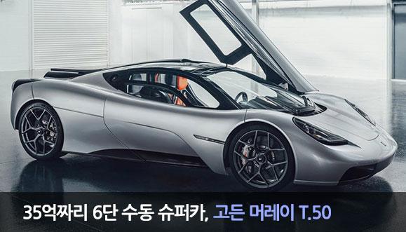 35억짜리 6단 수동 슈퍼카, 고든 머레이 T.50