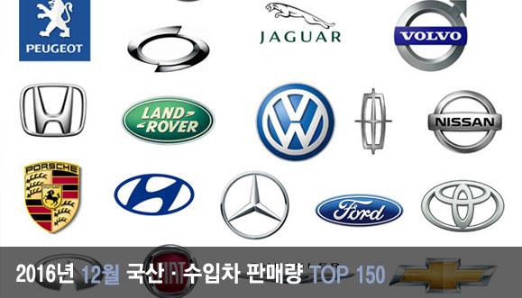 2016년 12월 국산 · 수입차 판매량 TOP 150