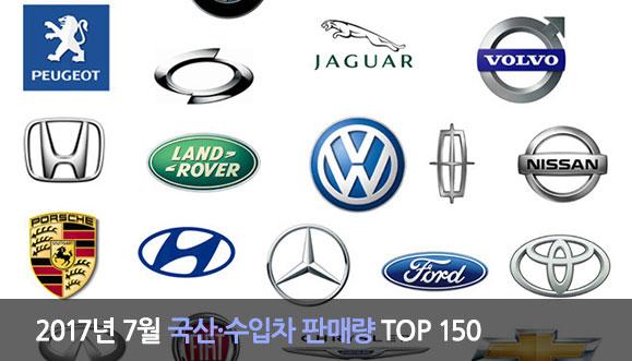 2017년 7월 국산·수입차 판매량 TOP 150