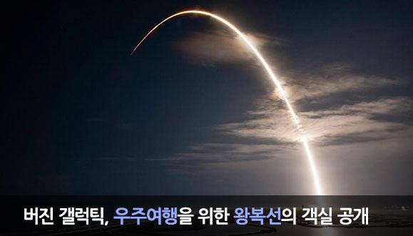 버진 갤럭틱, 우주여행을 위한 왕복선 객실 공개