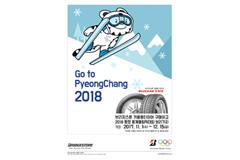 [브리지스톤] 평창 동계올림픽 기념 ...