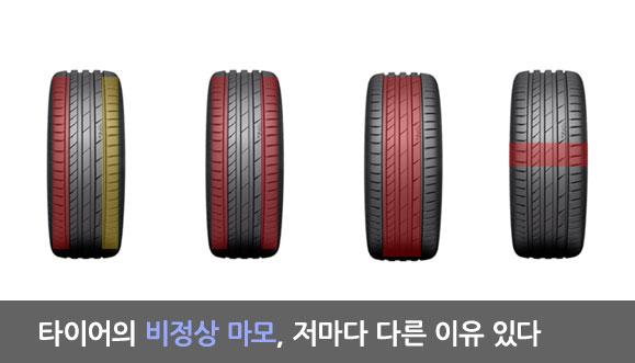타이어의 비정상 마모, 저마다 다른 이유 있다