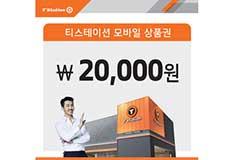 티스테이션, SK텔레콤과 멤버십 제휴...