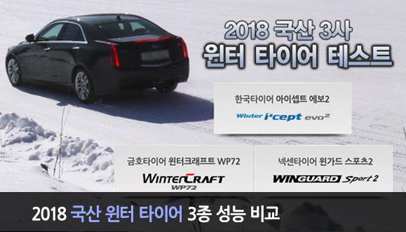 2018 국산 윈터 타이어 3종 성능 비교
