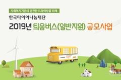 한국타이어, 사회복지기관에 45인승 ...