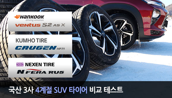 [한국 vs 금호 vs 넥센]  SUV 4계절 타이어 성능 비교