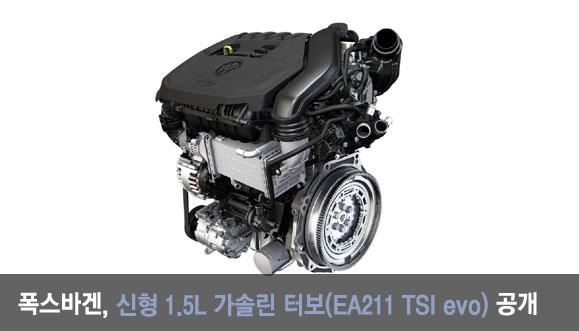 폭스바겐, 신형 1.5리터 가솔린 터보엔진 공개