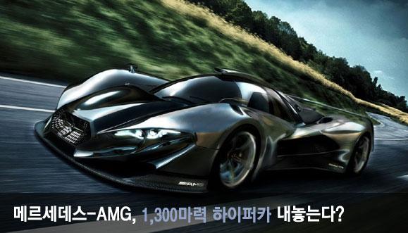��������-AMG, 1300���� ������ī ������?