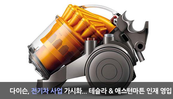 다이슨, 전기차 사업 가시화... 테슬라 이어 애스턴마틴 출신 영입