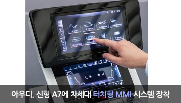 아우디, 신형 A7에 차세대 터치형 MMI 시스템 장착
