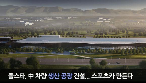 폴스타, 중국에 차량 생산 공장 건설 시작