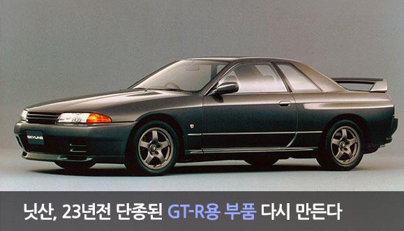 닛산, 23년전 단종된 GT-R용 부품 다시 만든다