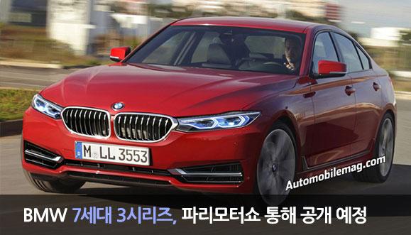 BMW 7세대 3시리즈, 파리모터쇼에서 공개 예정