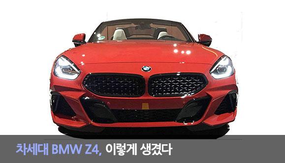 차세대 BMW Z4, 이렇게 생겼다