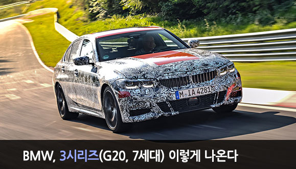 BMW, 3시리즈(G20, 7세대) 이렇게 나온다