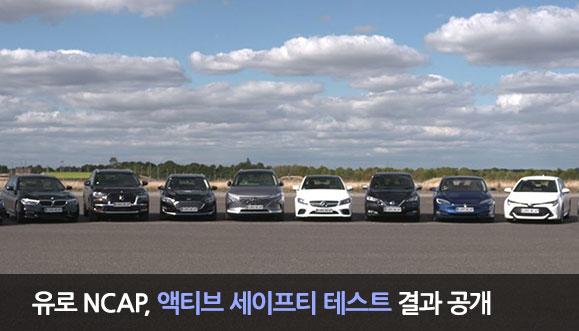 유로 NCAP, 액티브 세이프티 테스트 결과 공개