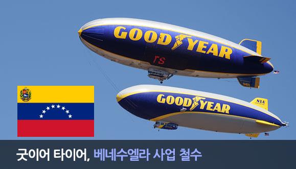 굿이어 타이어, 베네수엘라 사업 철수