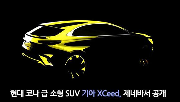 현대 코나급 소형 SUV, 기아 엑시드(XCeed) 제네바서 공개