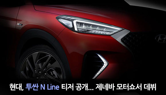 현대, 투싼 N 라인 티저 공개... 제네바 모터쇼서 데뷔